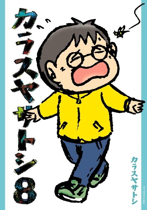 カラスヤサトシ(8)拡大写真