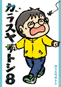 カラスヤサトシ(8)-電子書籍