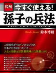 [図解]今すぐ使える!孫子の兵法-電子書籍