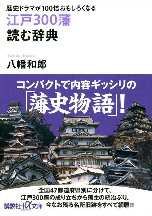 歴史ドラマが100倍おもしろくなる 江戸300藩 読む辞典拡大写真