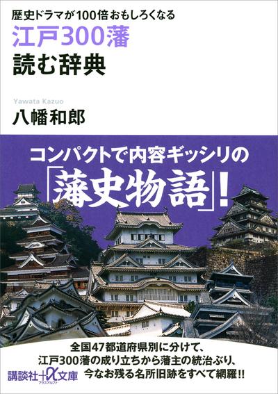 歴史ドラマが100倍おもしろくなる 江戸300藩 読む辞典-電子書籍