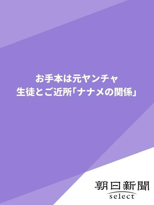 お手本は元ヤンチャ 生徒とご近所「ナナメの関係」-電子書籍-拡大画像
