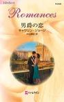 男爵の恋-電子書籍