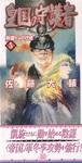 皇国の守護者5 英雄たるの代価-電子書籍