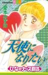 天使になりたい ひなのナース日誌(1)-電子書籍