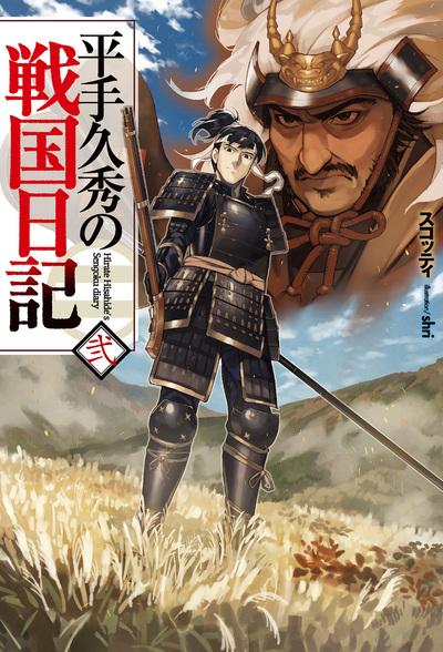 平手久秀の戦国日記 弐-電子書籍