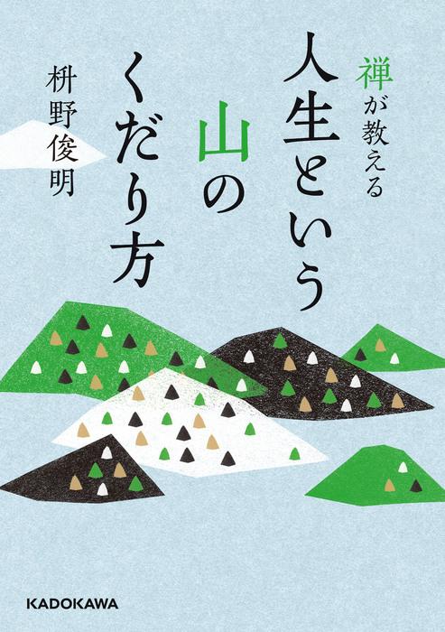 禅が教える 人生という山のくだり方-電子書籍-拡大画像
