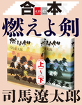 合本 燃えよ剣(上)~(下)【文春e-Books】-電子書籍