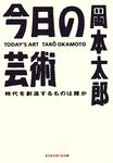 今日の芸術~時代を創造するものは誰か~-電子書籍
