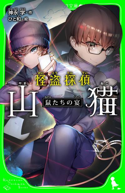怪盗探偵山猫 鼠たちの宴(角川つばさ文庫)-電子書籍