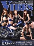 VIBES【バイブズ】2017年5月号-電子書籍