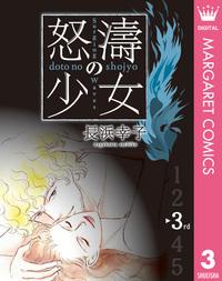 怒濤(どとう)の少女 3-電子書籍