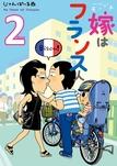 モンプチ 嫁はフランス人(2)-電子書籍