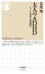 大人のADHD ――もっとも身近な発達障害-電子書籍