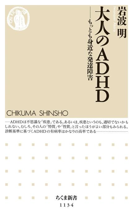 大人のADHD ――もっとも身近な発達障害拡大写真