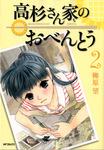 高杉さん家のおべんとう 2-電子書籍