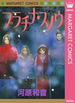 プラチナ・スノウ-電子書籍