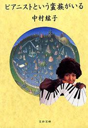 ピアニストという蛮族がいる-電子書籍