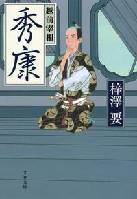 越前宰相秀康-電子書籍