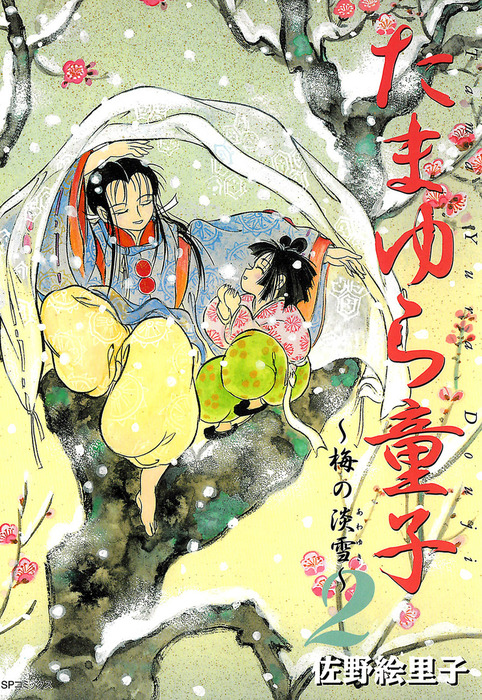 たまゆら童子 (2) 梅の淡雪-電子書籍-拡大画像