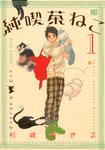純喫茶ねこ (1)-電子書籍