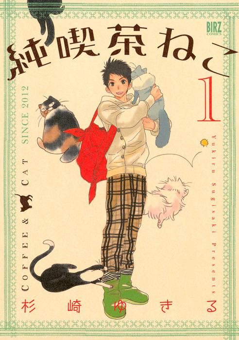 純喫茶ねこ (1)-電子書籍-拡大画像