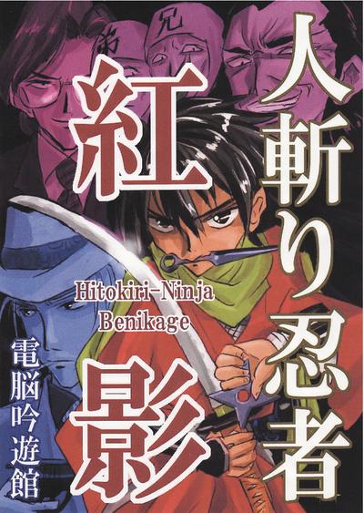 人斬り忍者 紅影-電子書籍