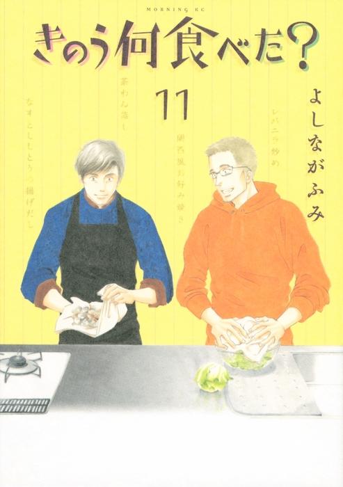 きのう何食べた?(11)-電子書籍-拡大画像