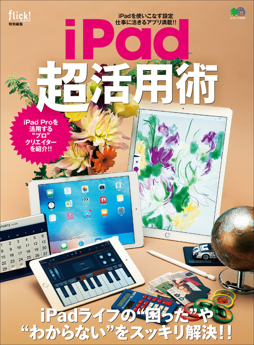 iPad超活用術拡大写真