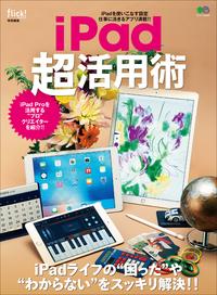 iPad超活用術-電子書籍