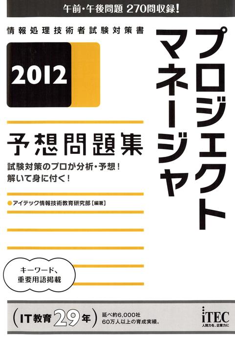2012 プロジェクトマネージャ予想問題集-電子書籍-拡大画像
