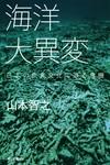 海洋大異変 日本の魚食文化に迫る危機-電子書籍