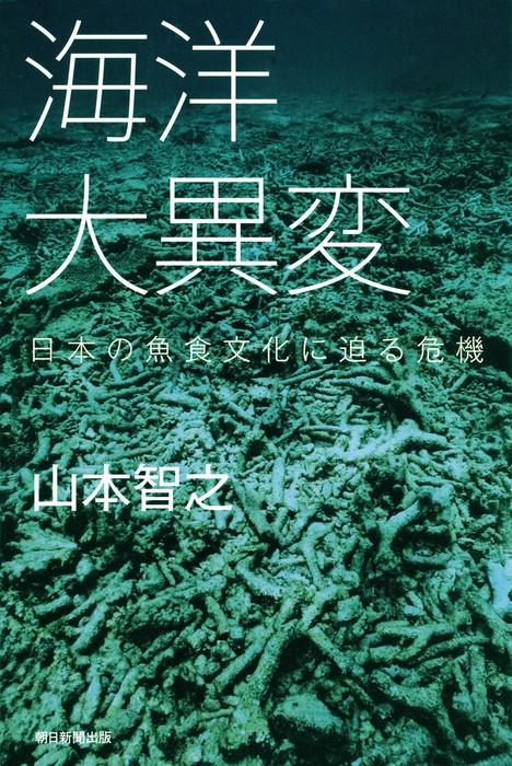 海洋大異変 日本の魚食文化に迫る危機-電子書籍-拡大画像