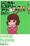 シニカル・ヒステリー・アワー 5巻-電子書籍