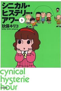 シニカル・ヒステリー・アワー 5巻