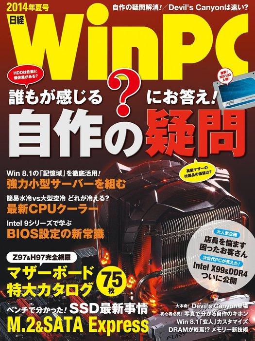 日経WinPC 2014年夏号拡大写真