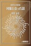 飯野文彦劇場 河童と会った話-電子書籍
