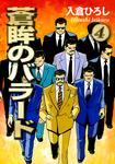 蒼眸のバラード(4)-電子書籍