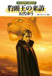 グイン・サーガ139 豹頭王の来訪-電子書籍