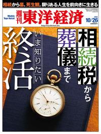 週刊東洋経済 2013年10月26日号