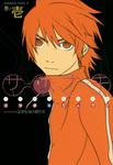 ササナキ(1)-電子書籍