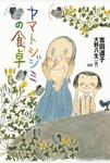 ヤマトシジミの食卓-電子書籍