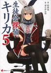 生徒会探偵キリカ5-電子書籍