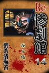惨劇館リターンズ14 桜子編-電子書籍