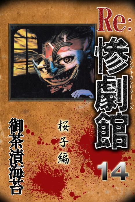 惨劇館リターンズ14 桜子編-電子書籍-拡大画像