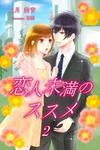 恋人未満のススメ 2-電子書籍