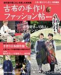 古布の手作りファッション帖 其の弐-電子書籍