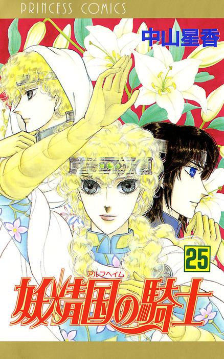 妖精国の騎士(アルフヘイムの騎士) 25-電子書籍-拡大画像