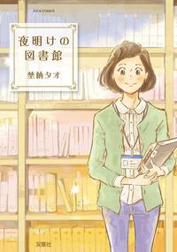 夜明けの図書館 / 1