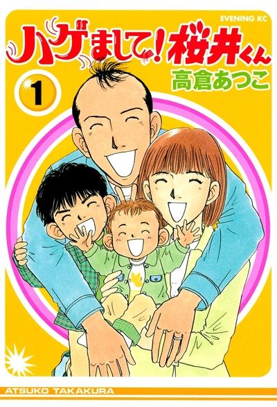 ハゲまして!桜井くん(1)-電子書籍